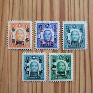 旧中国切手 中華人民郵政 國弊加刷 ★5種《未使用》