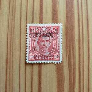 旧中国切手 中華民国郵政 限新省貼用 孫文票 ★3圓《未使用》