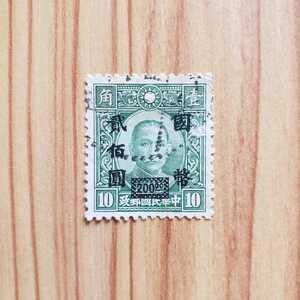旧中国切手 中華人民郵政 國弊加刷 ★200圓《使用済》