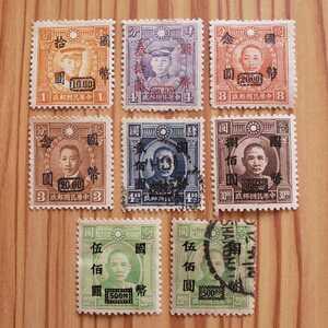 旧中国切手 中華人民郵政 國弊加刷 ★8枚《未使用.使用済混合》
