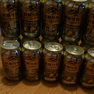 レモンチューハイ ビール 24本セット