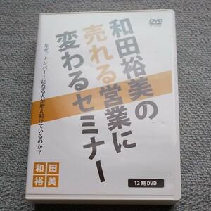 廃盤 和田裕美さんのDVD教材 和田裕美の売れる営業に変わるセミナー トップセールスになる自己啓発