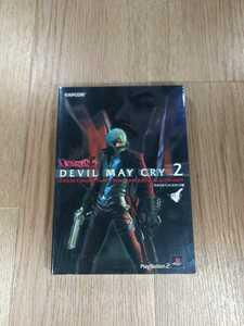 【B2118】送料無料 書籍 デビルメイクライ2 オフィシャル コンプリートガイド ( PS2 プレイステーション 攻略本 DEVIL MAY CRY 空と鈴 )