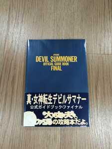 【B2142】送料無料 書籍 真・女神転生デビルサマナー 公式ガイドブック・ファイナル ( SS セガサターン 攻略本 空と鈴 )