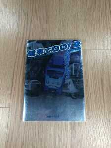 【B2203】送料無料 書籍 電車でGO!2 公式ガイドブック ( PS1 プレイステーション 攻略本 空と鈴 )
