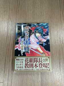 【B2208】送料無料 書籍 サクラ大戦 熱き血潮に 攻略花歴 ( PS2 プレイステーション 攻略本 空と鈴 )