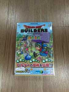【B2238】送料無料 書籍 ドラゴンクエストビルダーズ アレフガルドを復活せよ 創造の書 ( PS4 PS3 PS Vita 攻略本 BUILDERS 空と鈴 )