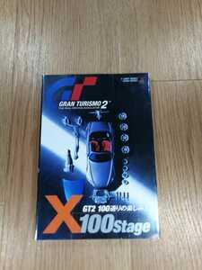 【B2241】送料無料 書籍 グランツーリスモ2 X100ステージ ( PS1 プレイステーション 攻略本 GRAN TURISMO 空と鈴 )