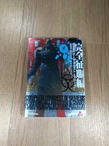 【B2249】送料無料 書籍 バイオハザード3 公式ガイドブック 完全征服編 ( PS1 プレイステーション 攻略本 空と鈴 )
