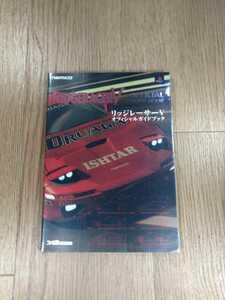 【B2293】送料無料 書籍 リッジレーサーV オフィシャルガイドブック ( PS1 プレイステーション 攻略本 空と鈴 )