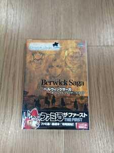 【B2325】送料無料 書籍 ベルウィックサーガ オフィシャルプレイヤーズガイド ( PS2 プレイステーション 攻略本 Berwick Saga 空と鈴 )