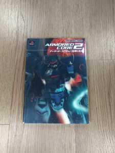 【B2328】送料無料 書籍 アーマード・コア2を一生楽しむ本 ( PS2 プレイステーション 攻略本 空と鈴 )