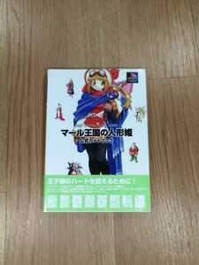 【B2335】送料無料 書籍 マール王国の人形姫 公式ガイドブック ( PS1 プレイステーション 攻略本 空と鈴 )