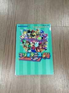 【B2337】送料無料 書籍 マリオテニス64 任天堂公式ガイドブック ( ニンテンドー64 攻略本 空と鈴 )