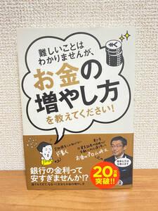難しいことはわかりませんが、お金の増やし方を教えてください! 山崎 元 (38)