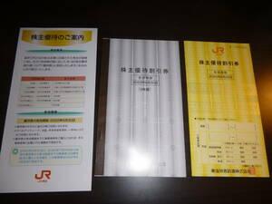 JR東海 株主優待券 2022年06月30日まで 6枚 送料無料