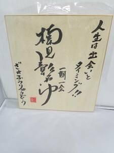 ★座☆風流堂★楠見彰太郎★サイン色紙&パンフレット★2002★保管品★