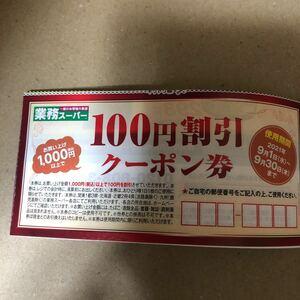 業務スーパー クーポン 割引券 10枚