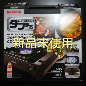 Iwatani CB-ODX-1 カセットフータフまる ガスコンロ アウトドア
