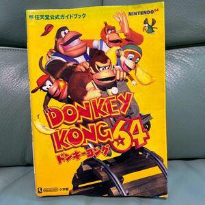 ドンキーコング64 : 任天堂公式ガイドブック