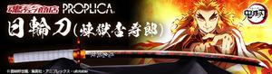 新品未開封 PROPLICA 日輪刀(煉獄杏寿郎)鬼滅の刃