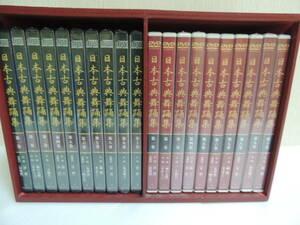 日本古典舞踊競演集 DVD10枚組 CD10枚組 ニッチョウ企画