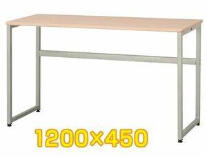 机 オフィスデスク 平机 事務机 幅120cm 奥行45cm テーブル シンプル パソコンデスク ワークデスク ナチュラル 新品