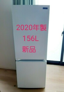 新品 2020年製 ヤマダデンキ 冷蔵庫 幅48cm 156L ホワイト YRZ-F15G1 2ドア 右開き コンパクト