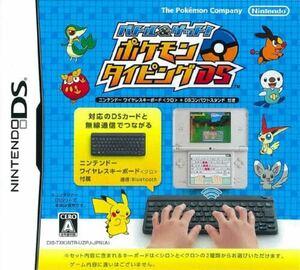 任天堂 DS バトル&ゲット! ポケモンタイピング ゲームソフト ニンテンドー NINTENDO ポイント消費 ポイント消化