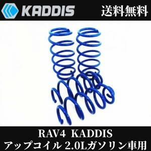 RAV4 アップコイル 2.0L ガソリン車 用 RAV4アドベンチャー / GZ カスタム パーツ KADDIS ロードハウス