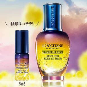 VoCE(ヴォーチェ)×L'OCCITANE(ロクシタン)イモーテルオーバーナイトリセットセラム[5ml]2021年10月号/付録/限定/夜用美容液/ハリツヤ肌に!