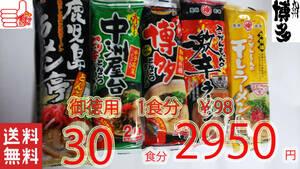 九州博多 豚骨らーめんセット 大人気 5種 各12食分 30食分    全送料無料  クーポン消化 ポイント消化 うまかばーい