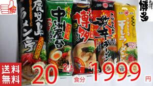 人気 九州博多 豚骨らーめんセット 大人気 5種 各4食分 20食分  全送料無料  クーポン消化 ポイント消化 うまかばーい