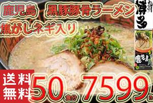 鹿児島 黒豚  とんこつラーメン マルタイ   焦がしネギ入り 旨い ラーメン 全国送料無料