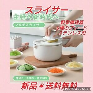スライサー*野菜調理器 5種のブレード ステンレス刃