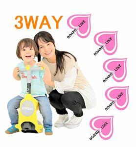 3つの新しい楽しみ方があり、お得■黄色■木馬のように揺れる、キックスクーター、三輪車■ボードライク■ストライダー■へんしんばいく