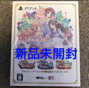 アトリエ アーランドの錬金術士1・2・3 DX ゲオ限定オリジナルパッケージ 新品未開封 PS4 GEO