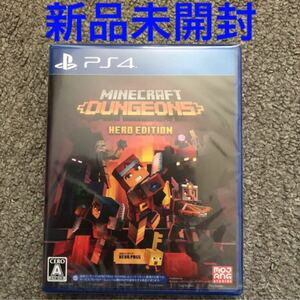 【PS4】 Minecraft Dungeons Hero Edition 新品未開封 マインクラフト ダンジョンズ ヒーロー