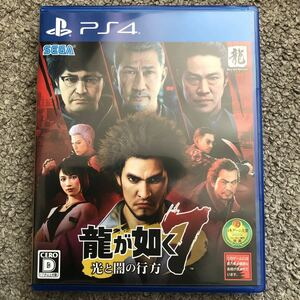 【PS4】 龍が如く7 光と闇の行方