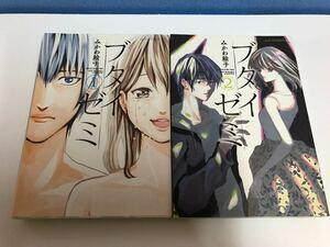 ◆全巻初版◆ブタイゼミ◆全2巻完結 全巻セット◆みかわ絵子