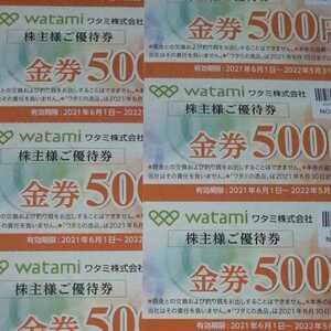 ワタミ 株主優待券3500円分