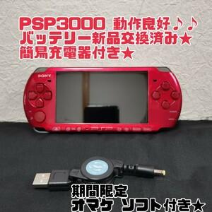 プレイステーションポータブル PSP-3000 SONY メモリースティック4GB 充電器付き★