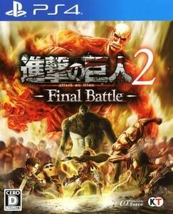 PS4 進撃の巨人2 ファイナルバトル Final battle ソフトのみ