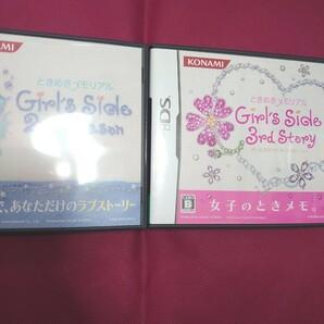 ときめきメモリアルGirl's Side2 3 DSソフト