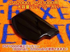 ☆SONY PSP2000&PSP3000用 バッテリーカバー ブラック 新品☆大容量バッテリー使用可能☆PSP1000のバッテリーが使用可能 黒☆