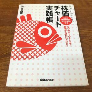 世界一わかりやすい! 株価チャート実践帳 88の練習問題と詳しい解説つき 5つのキーワードを習得するだけでOK! /渋谷高雄