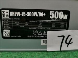 中古品  動作確認済み 玄人志向 KRPW-L5-500W/80+ 500W 電源BOX  電源ユニット  現状品 送料無料