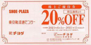 ★チヨダ 株主優待 東京靴流通センター 靴チヨダ SHOE・PLAZA 20%割引券 1枚販売 1枚につき5点まで有効 21/11/30まで★