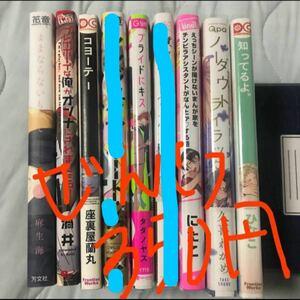 2冊で400円!3冊目から50円引き! BL漫画まとめ売り!バラ売り可能  BLコミック