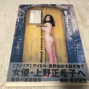 写真集 上野正希子